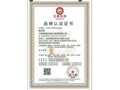 申报GB/T27925商业企业品牌评价认证