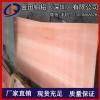 深圳T2紫铜板厂家 C1220脱脂红铜板 TP2耐高温紫铜板