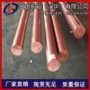 B18高镍铅白铜棒 TU2无氧铜棒12mm T2导电紫铜棒材