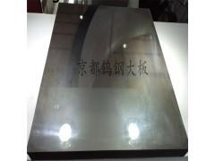 进口钨钢板厂家ZR10C碳化钨钢硬度88.5HRA