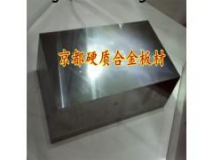 日本株式会社能阿洛伊UR09N无磁钨钢板 无磁硬质合金生产厂