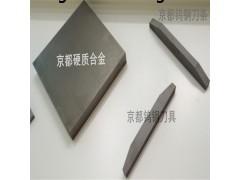 日本登阿洛伊非磁性模具用UR13N无磁硬质合金板