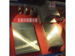 日本京都提供VM-40钨钢材料:圆棒/板块/方料/管料