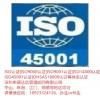 顺德ISO45001认证咨询