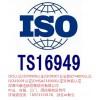 珠海ISO45001认证咨询