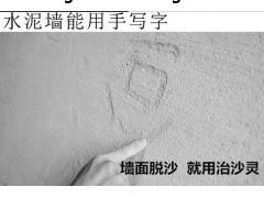 墙面粉刷基层处理墙壁脱沙掉砂怎么修复更划算?治沙灵砂浆处理剂