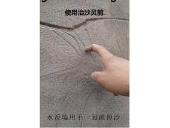 墙壁起灰掉沙修复液哪家好 墙面脱沙修复材料一线品牌—治沙灵!