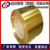 H62软态/M态黄铜带0.2mm H60拉伸黄铜带材 可分条