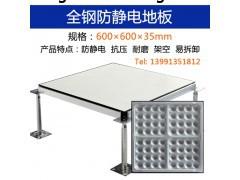 西安鋁合金防靜電架空活動地板 加強型全鋼地板