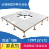 西安PVC防静电地板安装 全钢活动地板机房地板
