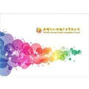 泰辉文化传播有限公司