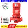 立式消火栓稳压泵,消火栓泵价格,消防泵流量,管道泵生产厂家
