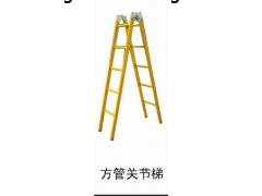 山西10方管绝缘关节梯厂家直销可定制