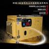 10KW移动式静音柴油发电机