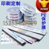 磨砂面铝板 铝合金保护膜 特高粘黑白10丝保护膜