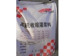青岛高强度混凝土灌浆料 无收缩、流动性好、上强度快