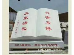 嘉祥汉鼎 石雕公园书本 造型美观 风格独特 形式多样