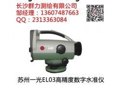 田东县供应苏州一光EL03高精度数字水准仪