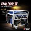 8KW汽油发电机220V380V随意切换SHL9500T2