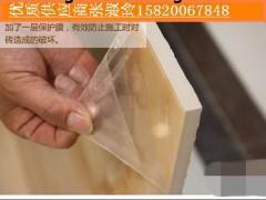 专门供应陶瓷洁具保护膜石材专用保护膜防刮伤、污染效果好