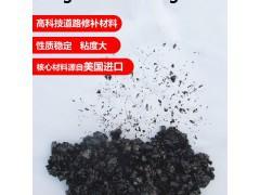 湖南衡阳百丰鑫沥青冷补料修补道路坑槽道路的美容师