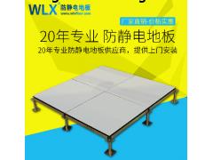 咸阳哪卖防静电地板 谁家做的好 计算机房专用地板