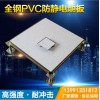 西安PVC全钢防静电地板 全钢架空活动防静电地板厂家