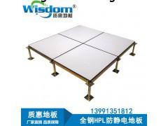 西安HPL全钢防静电地板 全钢架空地板 质惠地板