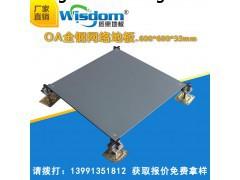西安写字楼架空地板 OA网络架空地板 品牌质惠地板