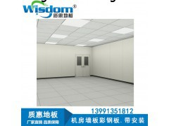 西安机房彩钢板墙板 机房墙面装饰材料 质惠地板