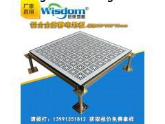 西安铝合金防静电地板 架空活动防静电地板 优质高耐磨静电地板