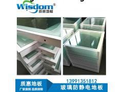 西安玻璃防静电地板 透明防静电地板 可视化全钢防静电地板厂家