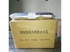 施工缝遇水膨胀止水胶防水施工处理