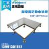 漢中陶瓷防靜電地板廠家直銷 架空陶瓷防靜電地板廠家