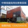 中辉绿建 工业风创意办公室 集装箱改造