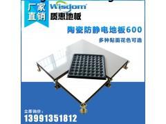 蘭州全鋼陶瓷防靜電地板供應 陶瓷面防靜電地板價格