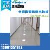 蘭州機房用防靜電陶瓷地板品牌 架空陶瓷防靜電地板