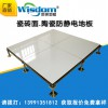 金属陶瓷面防静电地板,西安防静电地板供应,陶瓷防静电地板砖