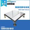 西安防静电地板,防静电地板陶瓷全钢价格,陶瓷防静电地板规格