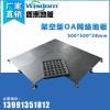 西安网络地板品牌,质惠网络地板,高架型网络办公地板