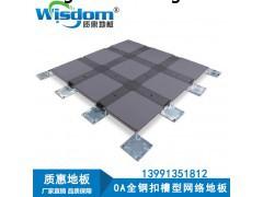 西安网络地板,写字楼扣槽式网络地板,网络地板厂家