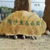 厂家批发大型黄蜡石 公园刻字黄蜡石 景观石英德原产地