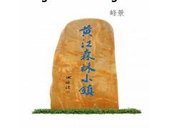 山东大型景观石 大型黄蜡石 黄蜡石刻字门牌石