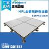 西安HPL防静电地板,全钢35HPL防静电地板厂家供应