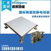 硫酸钙HPL贴面防静电地板,机房硫酸钙架空地板厂家供应