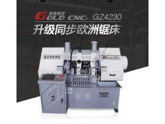 GZ4235数控双柱金属带锯床  品质保障