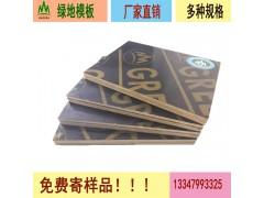 江苏海子木业 筑模板高层专用 英文覆膜黑板