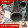 57*2.8不锈钢圆管国标316直径不锈钢圆管厂家