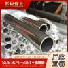 38*2.8不锈钢圆管价格表316l不锈钢圆管护栏不锈钢管