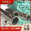 316不锈钢圆管尺寸直径54*1.9不锈钢圆管厚度3mm